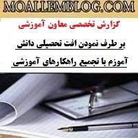 گزارش تخصصی معاون آموزشی متوسطه اول
