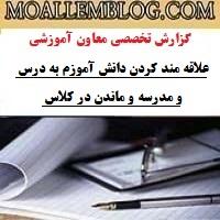 گزارش تخصصی معاون آموزشی متوسطه دوم
