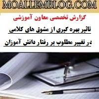 دانلود گزارش تخصصی معاون آموزشی