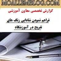 گزارش تخصصی معاون آموزشی مدارس ابتدایی
