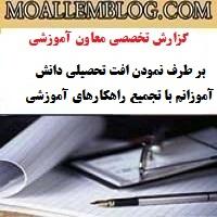 گزارش تخصصی معاون آموزشی مدارس متوسطه دوم