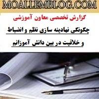 گزارش تخصصی معاون آموزشی مدارس راهنمایی
