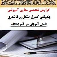 گزارش عملکرد معاون آموزشی