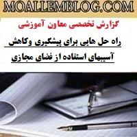 نمونه گزارش تخصصی معاون آموزشی