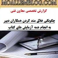 گزارش تخصصی معاون فنی