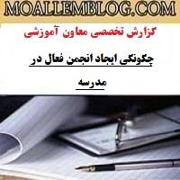 دانلود گزارش تخصصی معاونت آموزشی