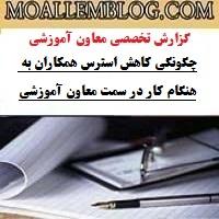 نمونه گزارش تخصصی معاونت آموزشی