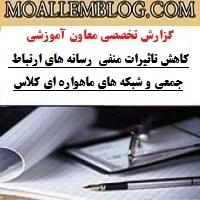 گزارش تخصصی معاون آموزشی مدارس