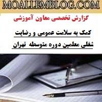 گزارش تخصصی معاونت آموزشی مدارس