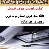 گزارش تخصصی معاون آموزشی مدرسه