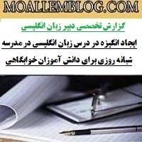 گزارش تخصصی زبان انگلیسی دبیرستان