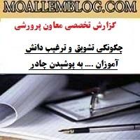 نمونه گزارش تخصصی معاون پرورشی