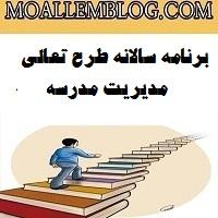 طرح تعالی مدیریت مدرسه
