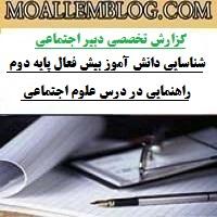 گزارش تخصصی مطالعات اجتماعی