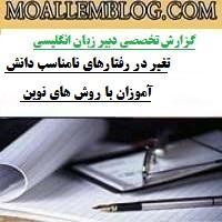 گزارش تخصصی دبیران زبان انگلیسی