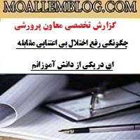 نمونه گزارش تخصصی معاونان پرورشی
