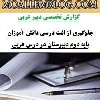 گزارش تخصصی عربی دبیرستان