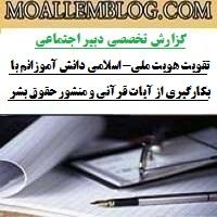 دانلود گزارش تخصصی مطالعات اجتماعی