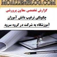 نمونه گزارش تخصصی معاونین پرورشی