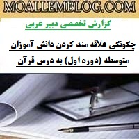 گزارش تخصصی دبیر عربی