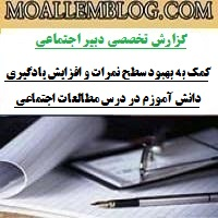 گزارش تخصصی مطالعات اجتماعی دبیرستان