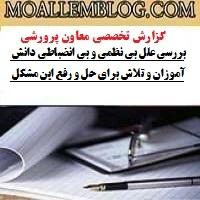 گزارش تخصصی معاونت پرورشی