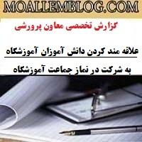 دانلود گزارش تخصصی معاونت پرورشی