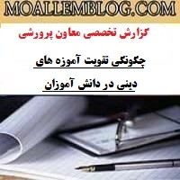 نمونه گزارش تخصصی معاونت پرورشی