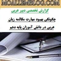 دانلود گزارش تخصصی دبیر عربی