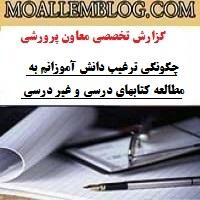 گزارش تخصصی معاون پرورشی مدرسه