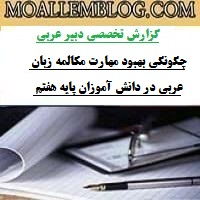 نمونه گزارش تخصصی دبیر عربی