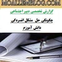 گزارش تخصصی دبیران علوم اجتماعی