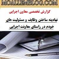 گزارش تخصصی معاونان اجرایی