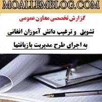 دانلود گزارش تخصصی معاون عمومی