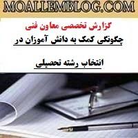 دانلود گزارش تخصصی معاون فنی