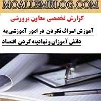 گزارش تخصصی مربی پرورشی مدرسه