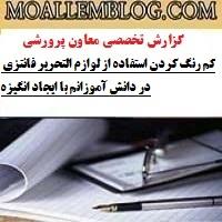 گزارش تخصصی فعالیتهای پرورشی