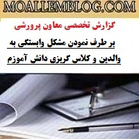 گزارش تخصصی مرتبط با شغل معاون پرورشی