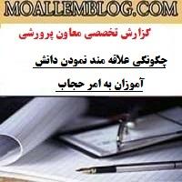 گزارش تخصصی معاون پرورشی متوسطه دوم