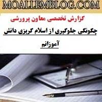 گزارش تخصصی معاون پرورشی ابتدایی