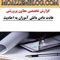 گزارش تخصصی مرتبط با معاون پرورشی