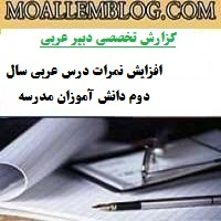 گزارش تخصصی معلم عربی