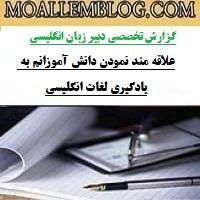 گزارش تخصصی معلم زبان انگلیسی
