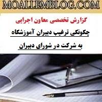 گزارش تخصصی معاونین اجرایی