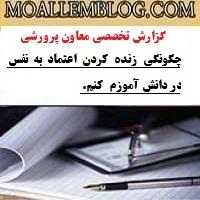 گزارش تخصصی معاون پرورشی