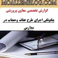گزارش تخصصی معاونان پرورشی