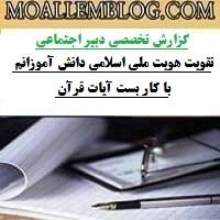 گزارش تخصصی معلم مطالعات اجتماعی