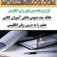 نمونه گزارش تخصصی دبیران زبان انگلیسی