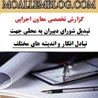 دانلود گزارش تخصصی معاون اجرایی