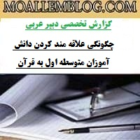 دانلود گزارش تخصصی دبیران عربی